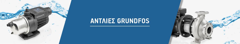 Αντλίες Grundfos